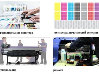 Ремонт широкоформатных принтеров, лазеров, фрезеров, режущих плоттеров