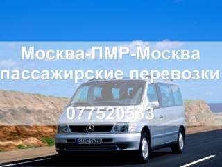 Информация о пассажирских перевозках, посылки Тирасполь-Москва