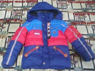 Продаётся тёплая зимняя куртка рост 120-130 см в отличном состоянии