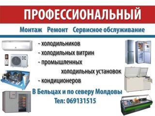 Ремонт ХОЛОДИЛЬНИКОВ и КОНДИЦИОНЕРОВ в Бельцах и по северу Молдовы.
