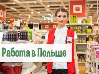 Быстрое и надёжное трудоустройство в Польше по визе!