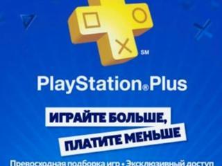 Карты оплаты / Код погашения Playstation PS+, PS4, PS3, PS Vita, PSP