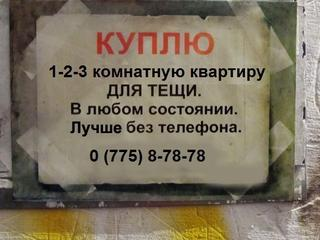 Активно куплю квартиру в Тирасполе. Звоните!!!