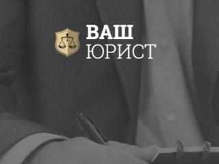 Информация о недорогих услугах юриста Тирасполь, Бендеры, ПМР, РМ, УК