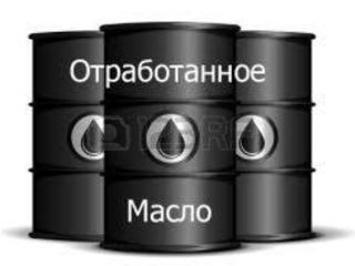 Продам отработанное масло, отработку