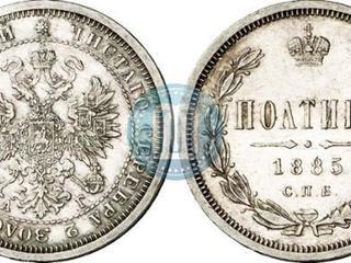 Куплю/ дорого cumpar monede/ монеты. Только царская Россия