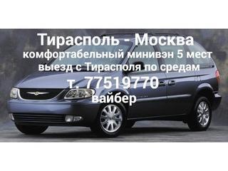 Информация о перевозках ТИРАСПОЛЬ-МОСКВА! Передачи, посылки.