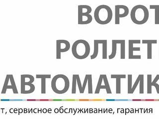 Ремонт ворот в Одессе