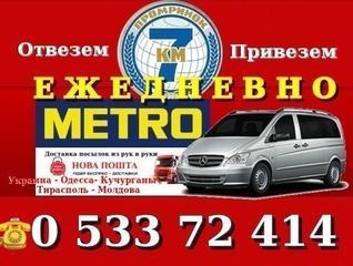 7км - ЕЖЕДНЕВНО - Новая почта - Метро- Эпицентр - Информация.
