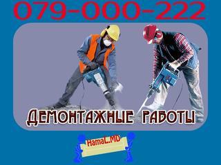 Демонтаж стен, слом перекрытий, снос перегородок (Кишинев и Молдова