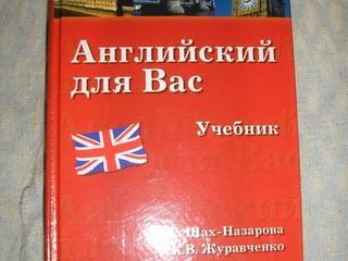 Учебник английского для Вас