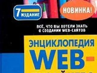 Энциклопедия Web-дизайна
