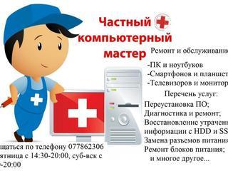 Ремонт и обслуживание ПК и ноутбуков с выездом на дом. От 35 рублей.
