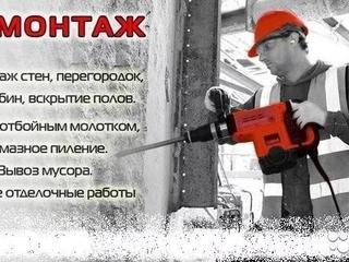 Доставка Aренда отбойный молоток перфоратор бетоновырубка резка бетона