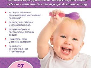 Новая Книга - Суперпитание для вашего малыша - Рут Ярон