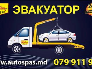Транспорт Грузоперевозки Evacuator 24/24 эвакуатор 24/24 www.autospas