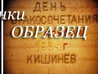 Видеосъёмка, качество HD. Cвадьба 70-80-х годов с киноплёнки на DVD!