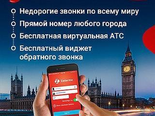 Облачная IP-телефония от Zadarma