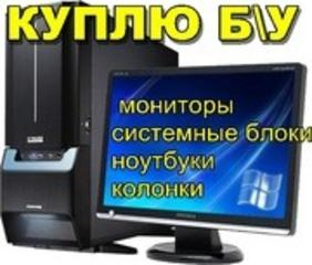 Куплю Компьютер Ноутбук Монитор Жк Срочной продажи