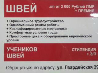 """СООО """"Рыбницкая швейная фабрика"""" приглашает на постоянную работу"""