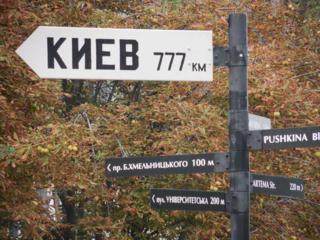 Информация о перевозках ТИРАСПОЛЬ-КИЕВ