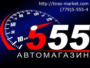 "МАГАЗИН ""555"". Автозвук, аксессуары, сигнализации, электроника."