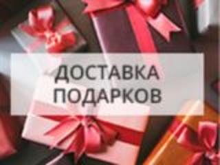 Livrare-Surpriza+cadou, Доставка-Сюрприз+подарок