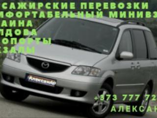 Информация о пассажирских перевозках Украина - Молдова