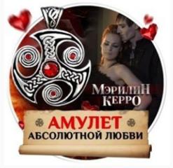 Амулет любви Мэрилин Керро