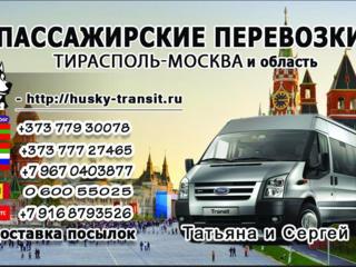 Информация о пассажирских перевозках: Москва!