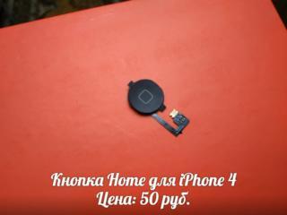 Зарядки-Чехлы-Кнопка Home для iPhone 4. Подставка, магнитный держатель