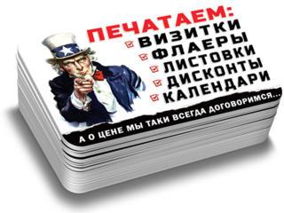 ►ВИЗИТКИ ФЛАЕРЫ листовки афиши буклеты ценники стикер дисконтные карты