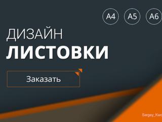 Макет Визиток - Листовок