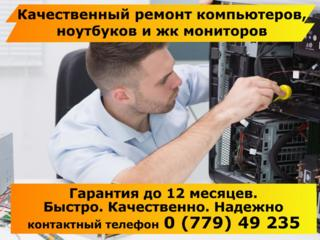 Профессиональный ремонт компьютеров, ноутбуков, ЖК мониторов. Гарантия
