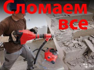 Все виды демонтажных работ! Бетоновырубка! Резка бетона! Вывоз мусора!