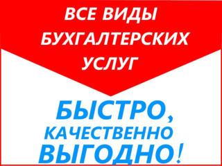 Servicii contabile urgente, restabilire, inchiderea SRL, II. Бухг. усл