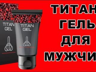 TITAN GEL – для решения мужских проблем!