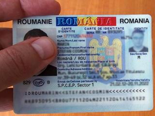 Румынский Бюллетень (Внутренний Паспорт)