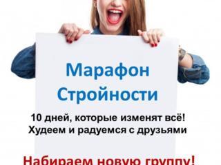 """""""ПОХУДЕТЬ"""" - результат за 10 дней! Гербалайф 5-25%!"""