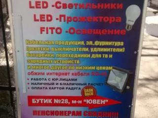 LED лампы, провода и пр. электрика (доставка по Тирасполю). Без выходных.