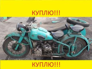Куплю Урал М72, М61.М62.М63.Урал-2. Днепр, К750,K750-M, Мт-12