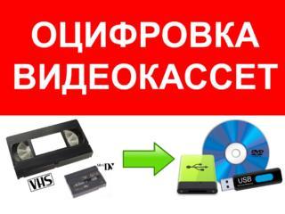 Оцифруем VHS видеокассеты