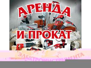 АРЕНДА! прокат! услуги! отбоиные молотки! перфораторы! тепловые пушки!