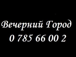 """Команда """"Вечерний Город""""- музыка, ведение мероприятий. (видео)"""