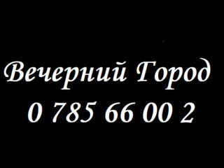 """Вечерний Город"" muzica la nunti si cumatrii"