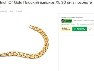 Браслет Inch Of Gold Плоский панцирь XL 20 см в позолоте