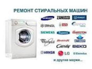 Ремонт любой сложности стиральных машин автоматов