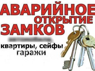 Deblocarea usilor, auto, fara daune usii! Lacatus usi, auto! 24/24: