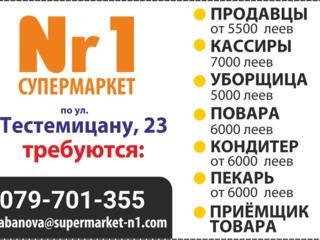 Cупермаркету Nr. 1 ул. Тестемицану, 23 Требуются: Продавцы -Кассиры