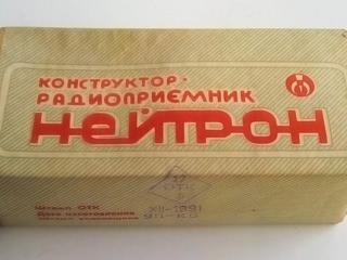 """Наборы для сборки СВ радиоприёмника """"Нейтрон"""""""